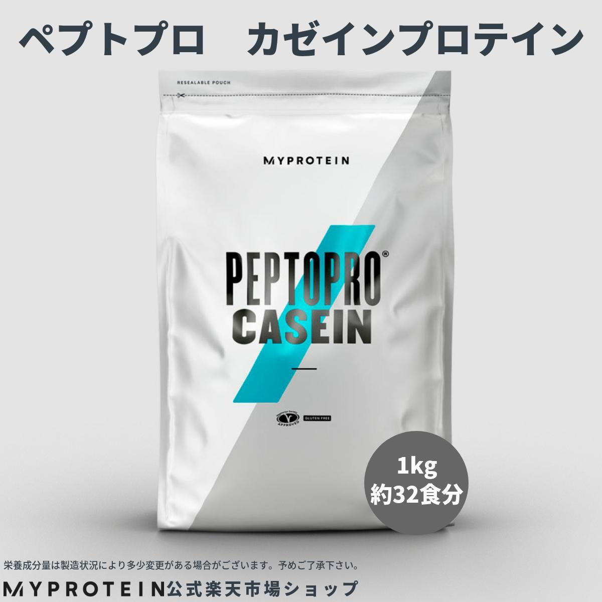 マイプロテイン 公式 【MyProtein】 ペプトプロ カゼイン (加水分解カゼインプロテイン) 1kg 約32食分  プロテイン カゼイン カゼインプロテイン アミノ酸 ダイエット バルクアップ ボディーメイク リカバリー 回復 グルタミン マグネシウム