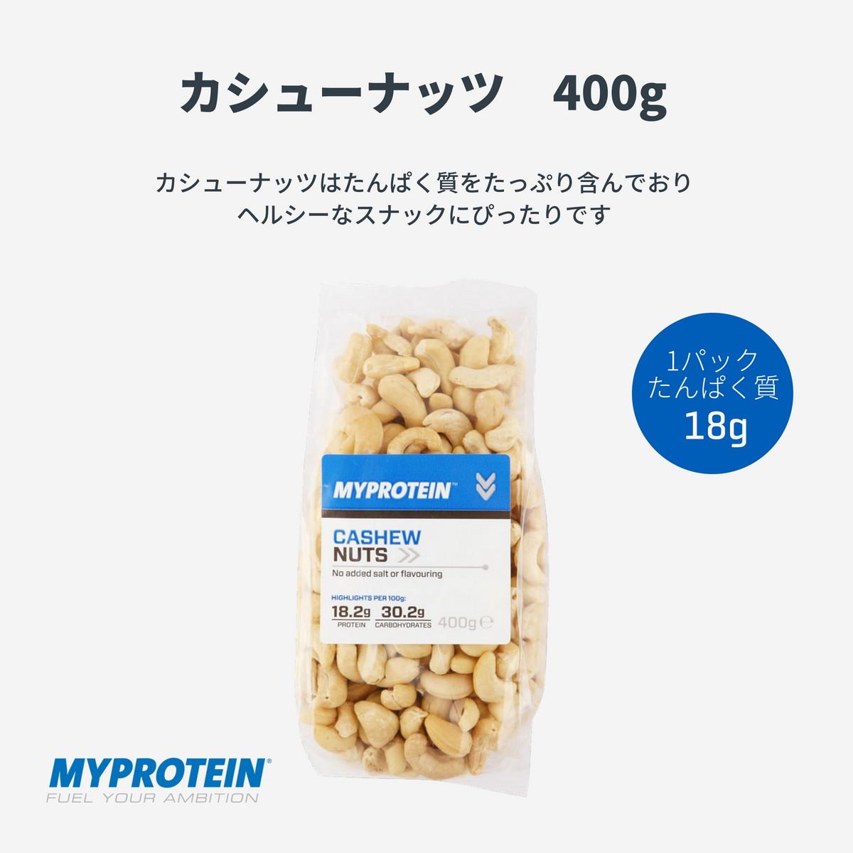 マイプロテイン 公式 【MyProtein】 カシューナッツ 400g| ナッツ ミックスナッツ 無添加 無塩【楽天海外直送】