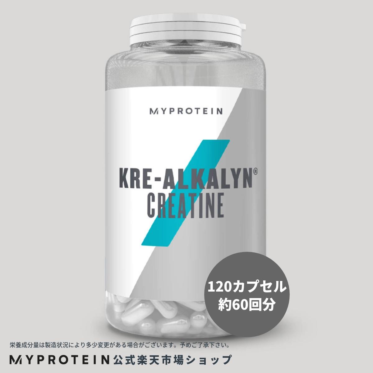 マイプロテイン 公式 【MyProtein】 クレ アルカリンR クレアチン 120カプセル| サプリメント サプリ アミノ酸 あみの酸 クレアチン クエン酸 燃焼系 スポーツサプリ ダイエットサプリ パウダー