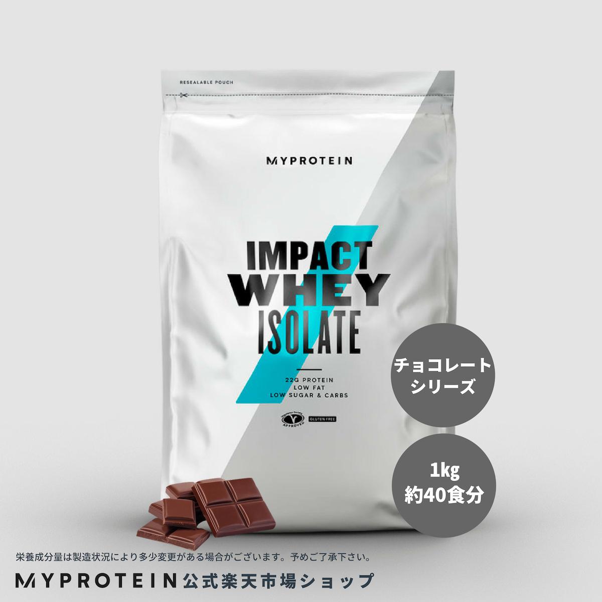 マイプロテイン 公式 【MyProtein】 Impact ホエイ アイソレート(WPI)(チョコレートシリーズ) 1kg 約40食分| プロテイン ホエイ ホエイプロテイン ダイエット ボディーメイク 低脂肪 グルタミン BCAA【楽天海外直送】