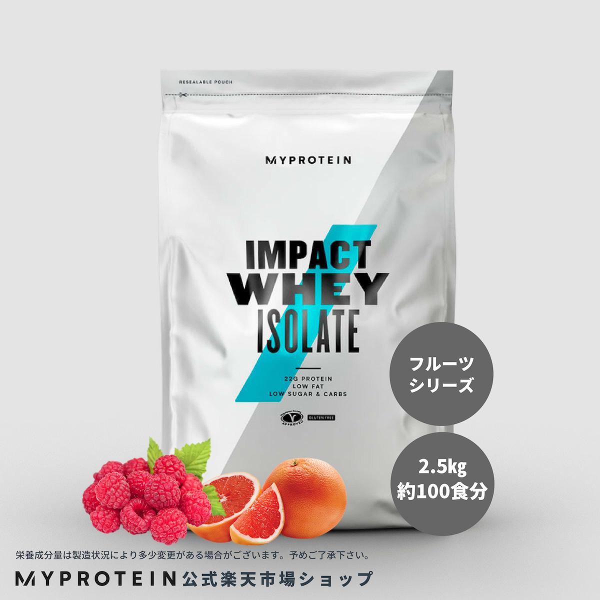 マイプロテイン 公式 【MyProtein】 Impact ホエイ アイソレート(WPI)(フルーツシリーズ) 2.5kg 約100食分| プロテイン ホエイ ホエイプロテイン ダイエット ボディーメイク 低脂肪 グルタミン BCAA【楽天海外直送】