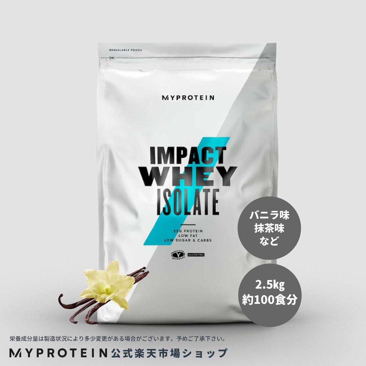 マイプロテイン 公式 【MyProtein】 Impact ホエイ アイソレート(WPI)(その他の味) 2.5kg 約100食分| プロテイン ホエイ ホエイプロテイン ダイエット ボディーメイク 低脂肪 グルタミン BCAA【楽天海外直送】