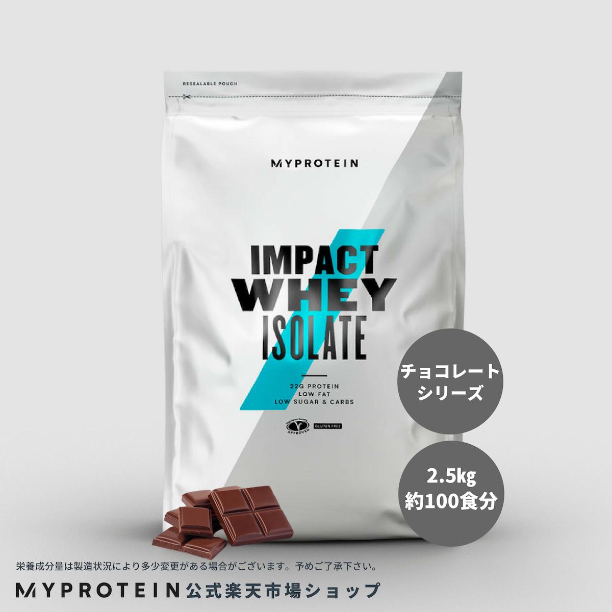 高品質 低価格の自社製品をイギリスから直送 トレーニングに 健康 ダイエット 美容 高タンパク質 プロテイン アミノ酸 低脂質 マイプロテイン 正規店 2.5kg アイソレート MyProtein チョコレートシリーズ 超目玉 海外通販 公式 ホエイ 約100食分 WPI Impact