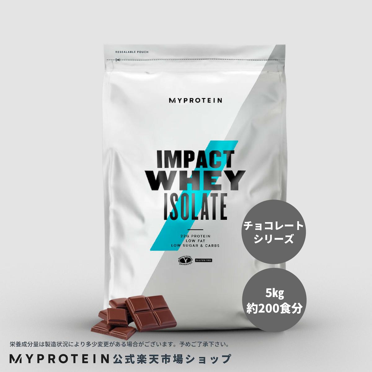 マイプロテイン 公式 【MyProtein】 Impact ホエイ アイソレート(WPI)(チョコレートシリーズ) 5kg 約200食分| プロテイン ホエイ ホエイプロテイン ダイエット ボディーメイク 低脂肪 グルタミン BCAA【楽天海外直送】