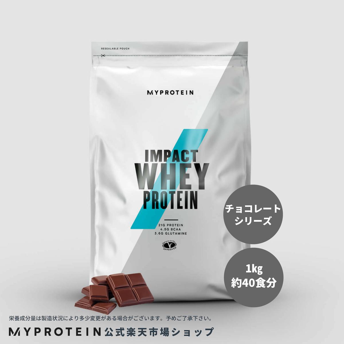 マイプロテイン 公式 【MyProtein】 Impact ホエイプロテイン (チョコレートシリーズ) 1kg 約40食分| プロテイン ホエイ ぷろていん ダイエット 筋トレ 女性 たんぱく質 タンパク質 ザバス ビーレジェンド 【楽天海外直送】