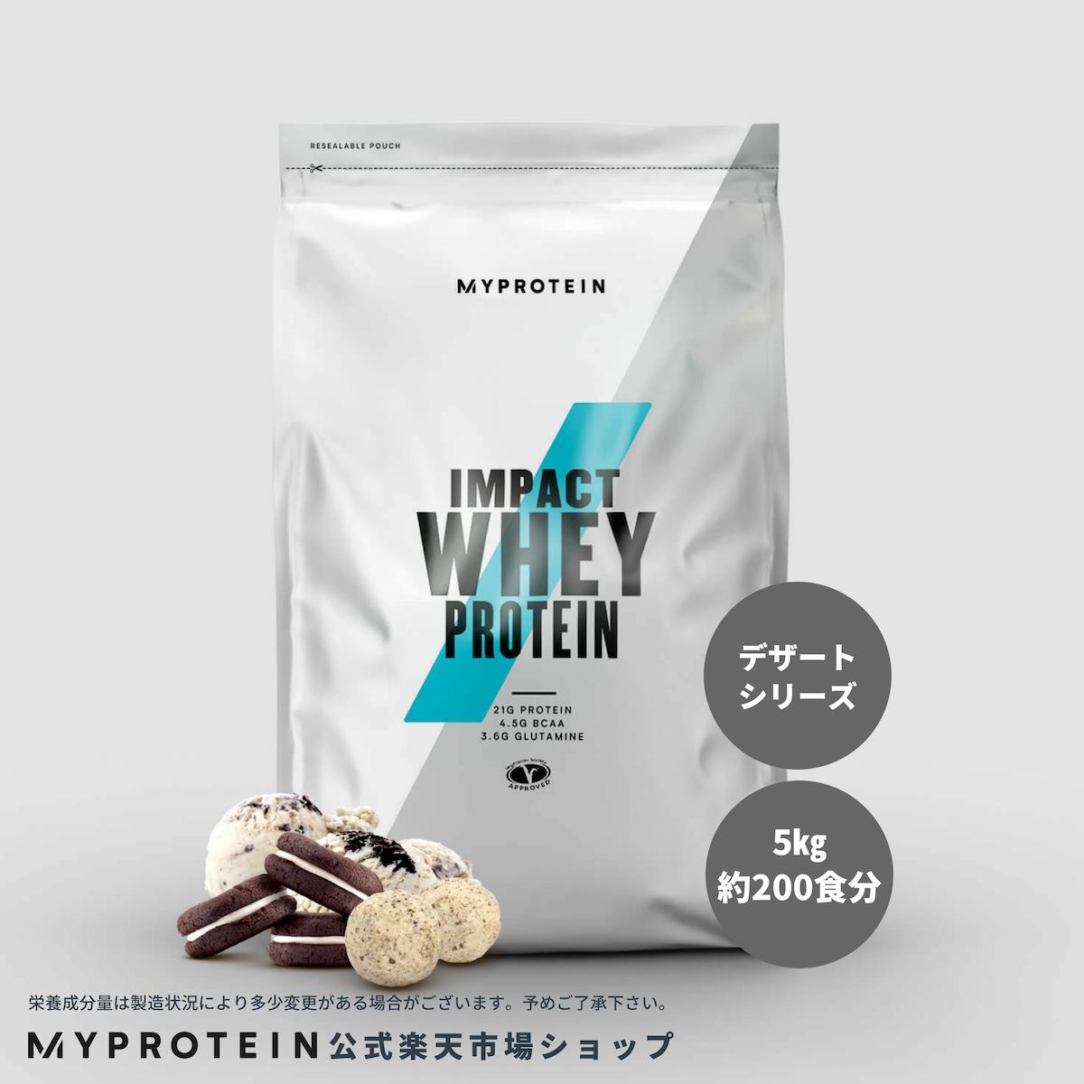 マイプロテイン 公式 【MyProtein】 Impact ホエイプロテイン(デザートシリーズ) 5kg 約200食分【海外直送】