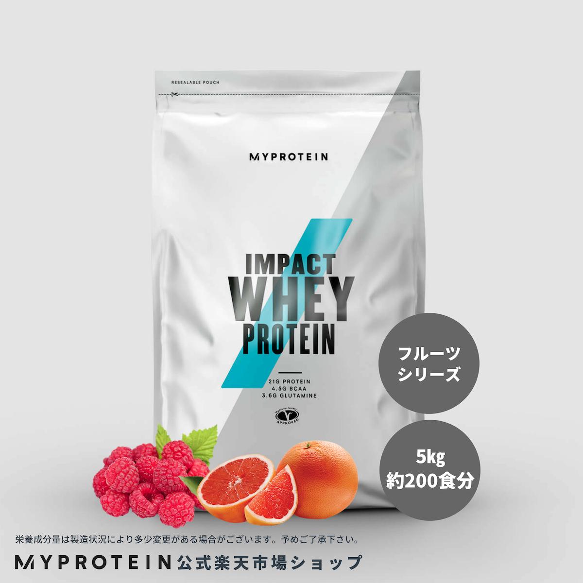 マイプロテイン 公式 【MyProtein】 Impact ホエイプロテイン(フルーツシリーズ) 5kg 約200食分【海外直送】