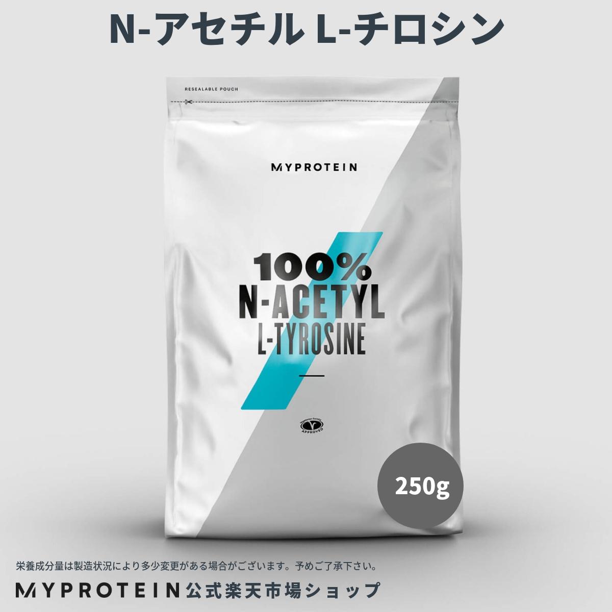マイプロテイン 公式 【MyProtein】 N-アセチル L-チロシン 250g 約833食分| サプリメント サプリ チロシン 栄養補助食品 栄養補助 アミノ酸 あみの酸 スポーツサプリ【楽天海外直送】