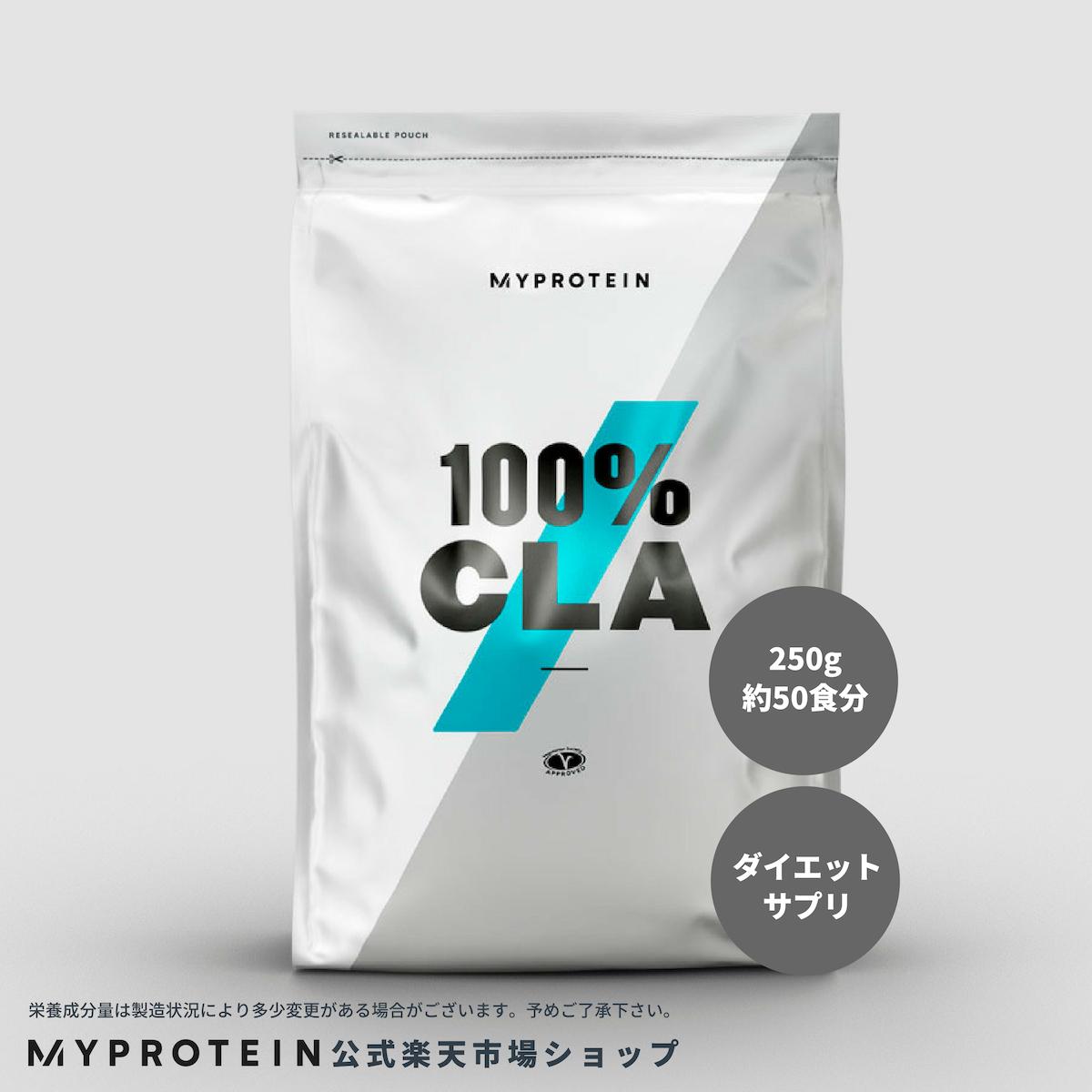 マイプロテイン 公式 【MyProtein】 CLA (共役リノール酸)パウダー 250g 50食分【海外直送】