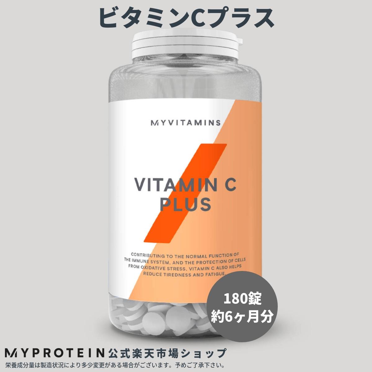 マイプロテイン 公式 【MyProtein】 ビタミンC プラス 180錠 約6ヶ月| サプリメント サプリ ビタミン 栄養補助 栄養補助食品 美容サプリ 美容サプリメント 健康サプリ ローズヒップ