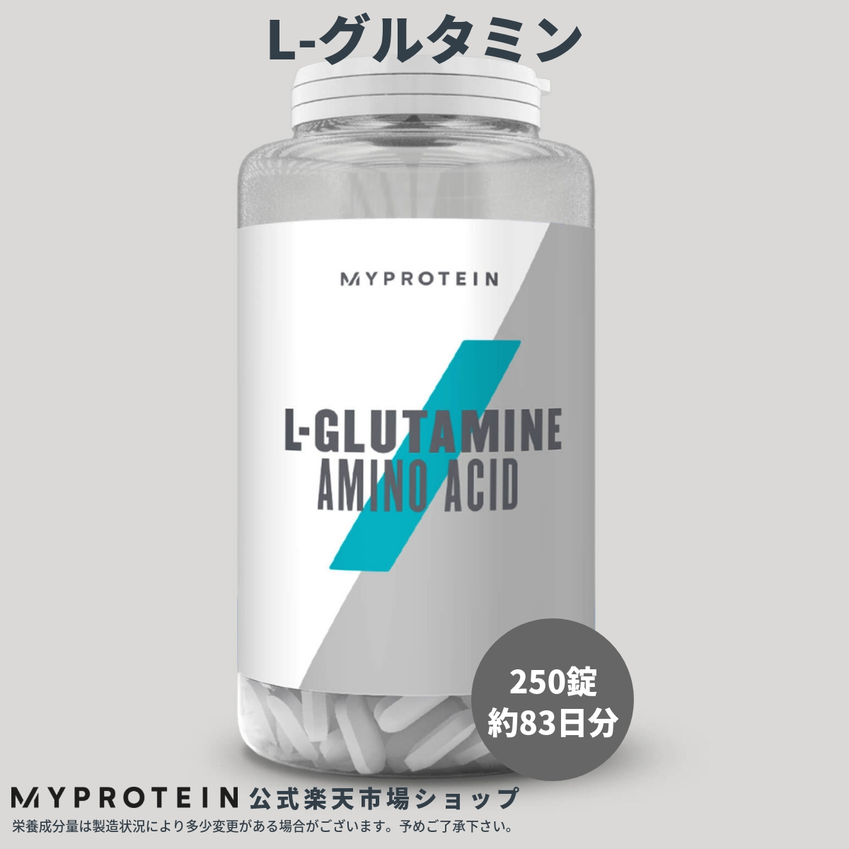 マイプロテイン 公式 【MyProtein】 L-グルタミンタブレット 250錠 約83日分| サプリメント サプリ アミノ酸 あみの酸 グルタミン 燃焼系 スポーツサプリ ダイエットサプリ パウダー スタミナ【楽天海外直送】