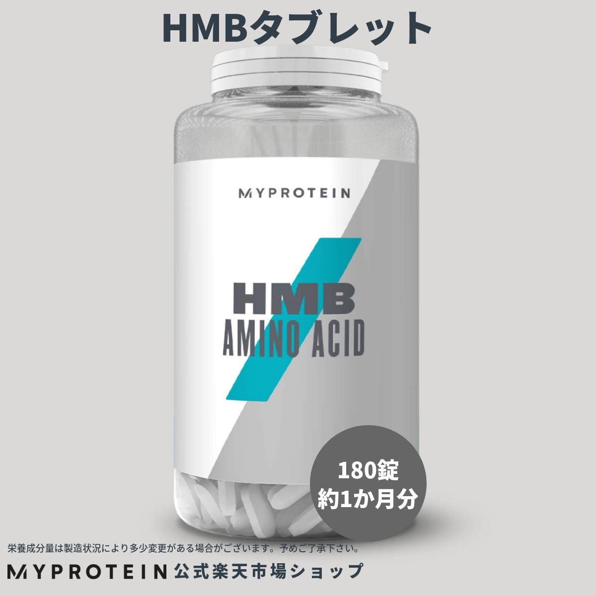 マイプロテイン 公式 【MyProtein】HMB タブレット 180錠 約1ヶ月分| サプリメント サプリ タブレット アミノ酸 女性 ロイシン 燃焼系 スポーツサプリ ダイエットサプリ 筋肉 マッスル クレアチン アルギニン nutrakey 【楽天海外直送】