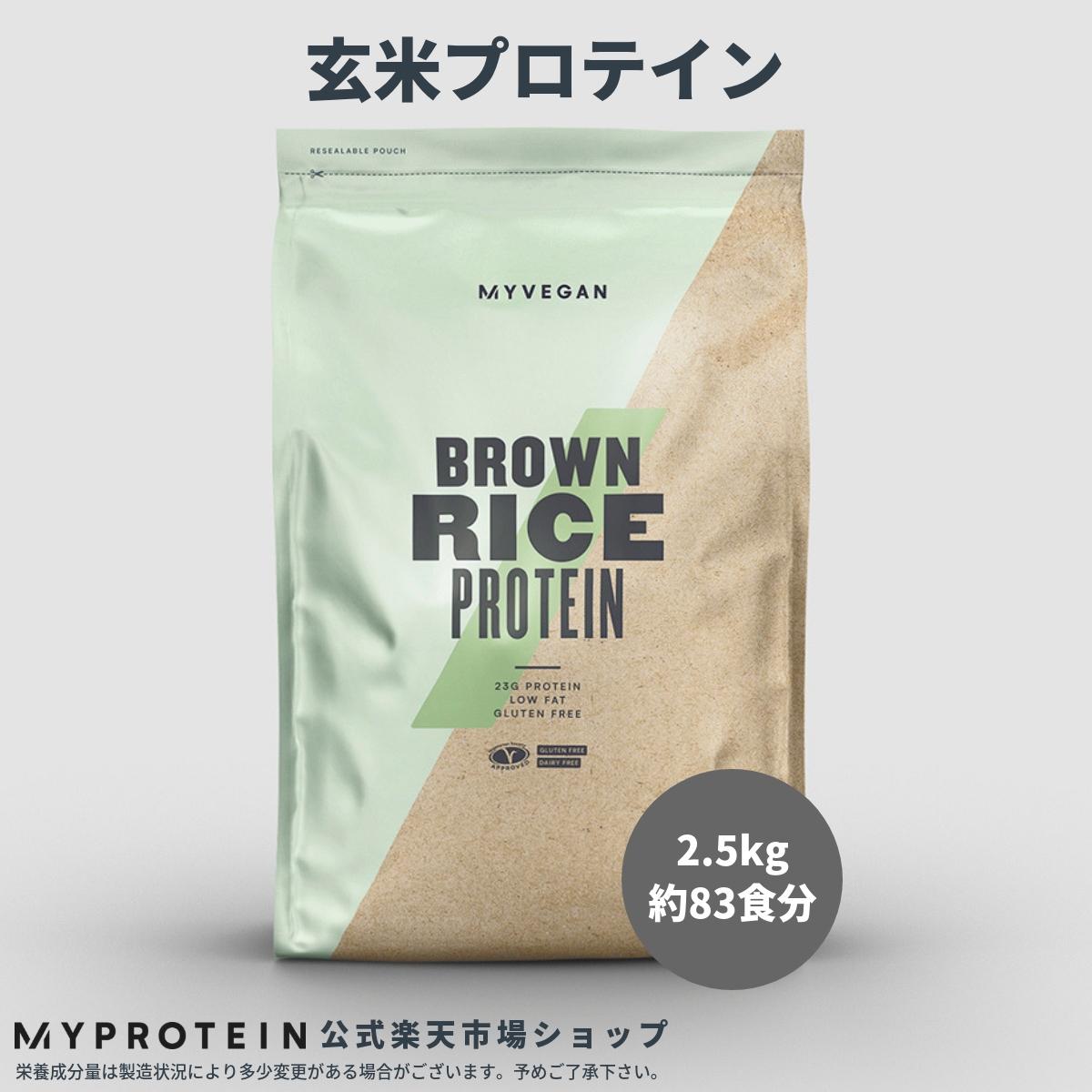マイプロテイン 公式 【MyProtein】 ブラウンライス プロテイン(玄米プロテイン) 2.5kg 約83食分| プロテイン バルクアップ ボディーメイク 肉体改造 ベジタリアン アミノ酸 グルテンフリー ラクトースフリー【楽天海外直送】