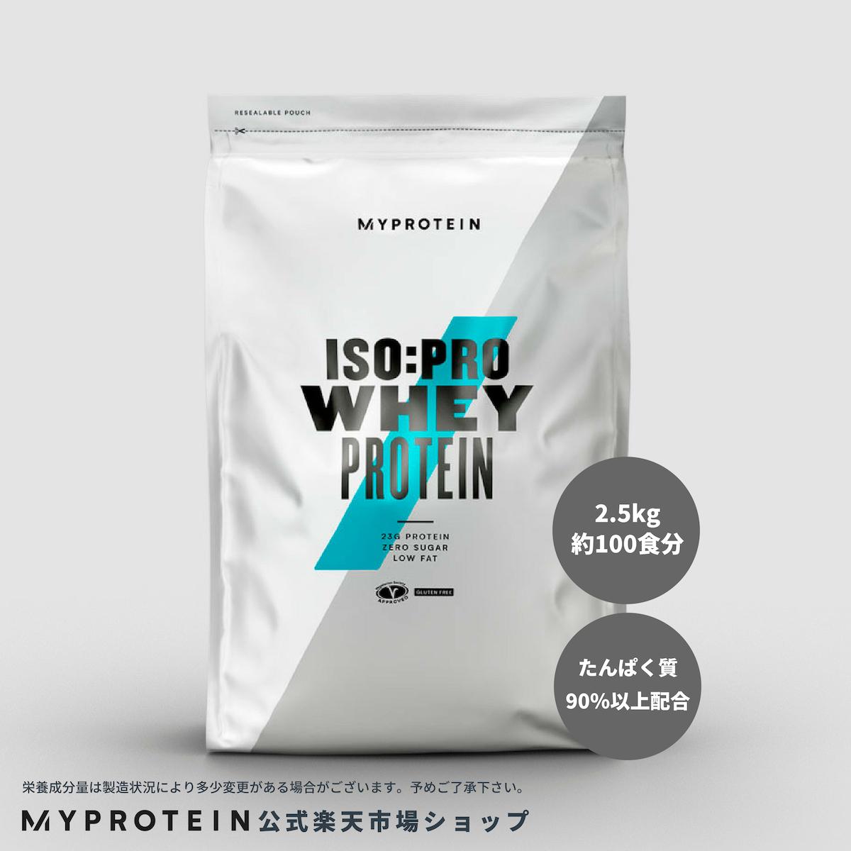 マイプロテイン 公式 【MyProtein】 アイソプロ ホエイプロテイン 2.5kg 約100食分| プロテイン ホエイ ホエイプロテイン ダイエット バルクアップ ボディーメイク アミノ酸 無糖 糖質制限 低糖質 低脂肪