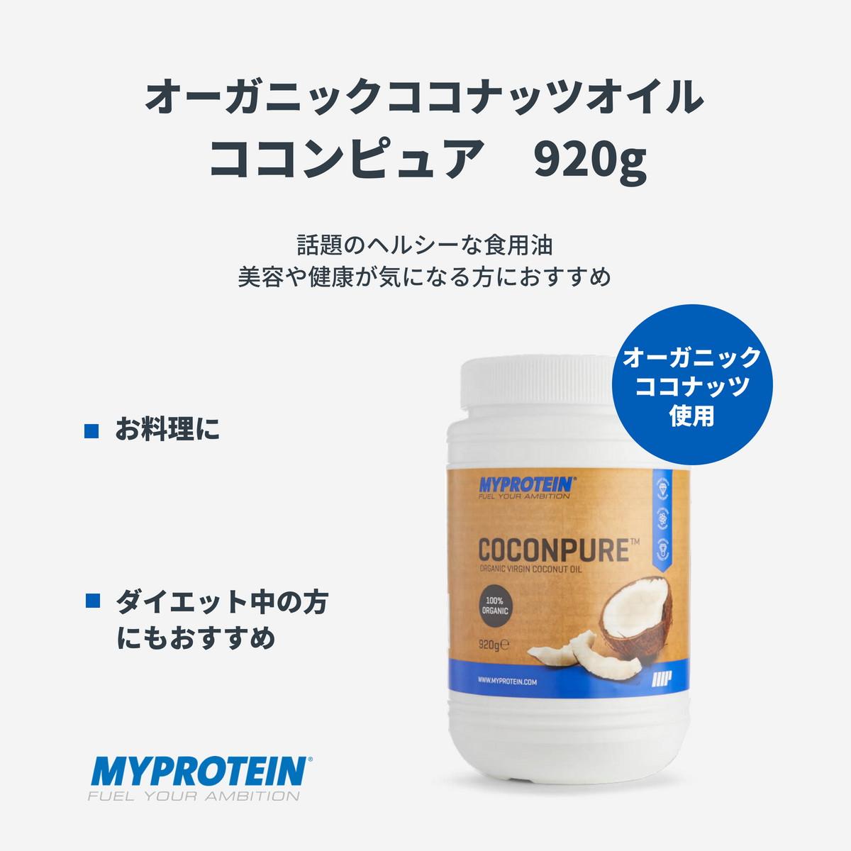 マイプロテイン 公式 【MyProtein】 ココナッツオイル 920g| ココナッツ油 MTCオイル ヘルシー