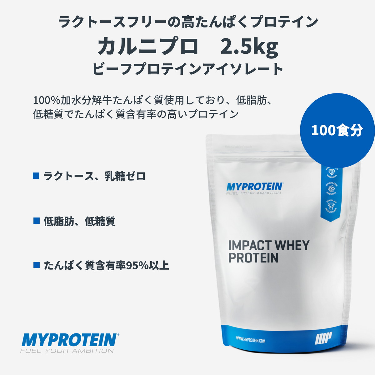 マイプロテイン 公式 【MyProtein】 カルニプロ(加水分解 ビーフプロテイン) 2.5kg 約100食分| プロテイン ダイエット バルクアップ ボディーメイク アミノ酸 EAA 牛由来 タンパク質 低脂肪 低糖 糖質制限 低糖質