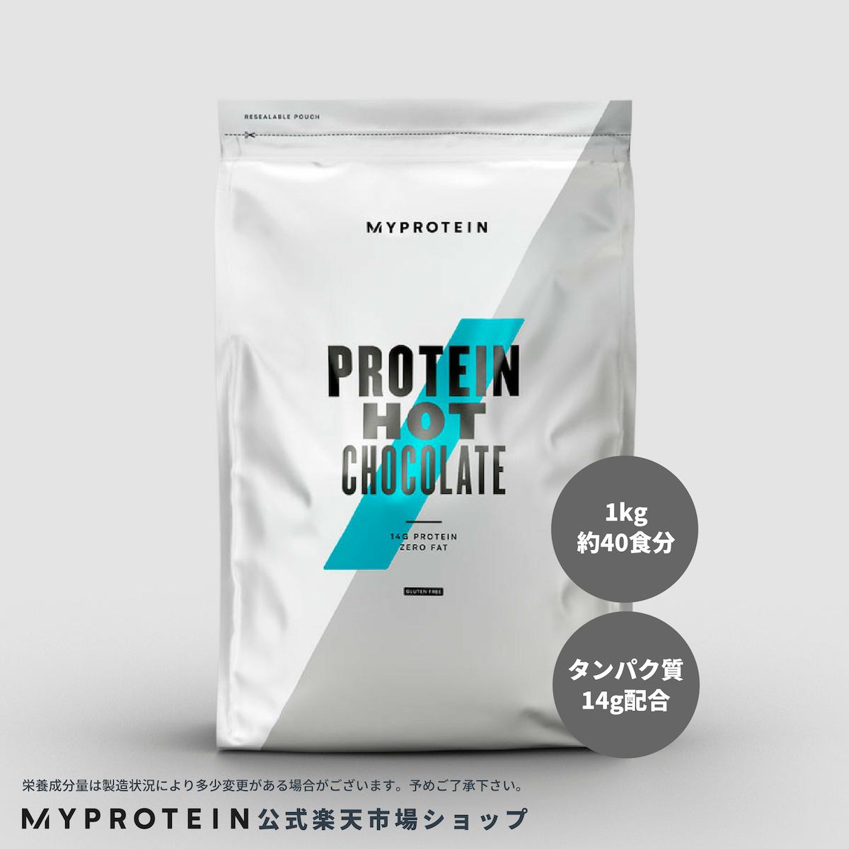マイプロテイン 公式 【MyProtein】 プロテイン ホット チョコレート 1kg 40食分| プロテインドリンク ココア 低脂肪 高たんぱく【楽天海外直送】