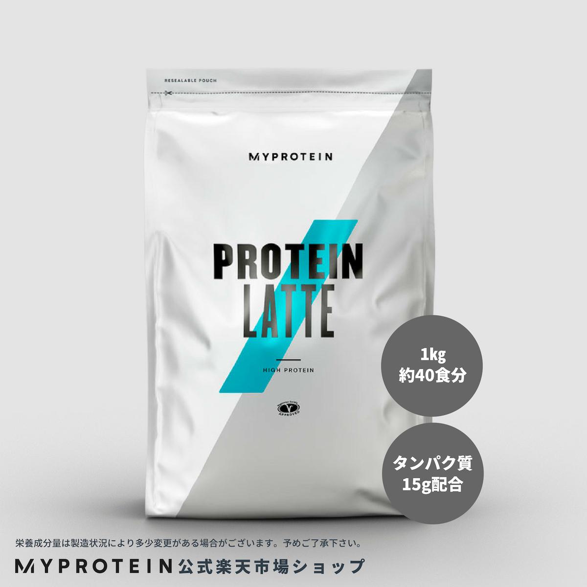 マイプロテイン 公式 【MyProtein】 プロテイン ラテ 1kg 40食分| プロテインドリンク カフェ カフェラテ 低脂肪 高たんぱく