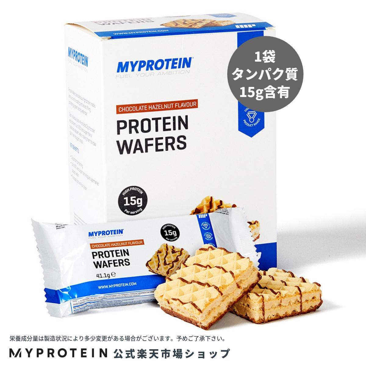 マイプロテイン 公式 【MyProtein】 プロテイン ウエハース 10パック入| プロテインバー プロテインスナック 低糖質 糖質制限 低糖 低脂肪 高たんぱく チョコ バニラ ベイクドチョコ【楽天海外直送】