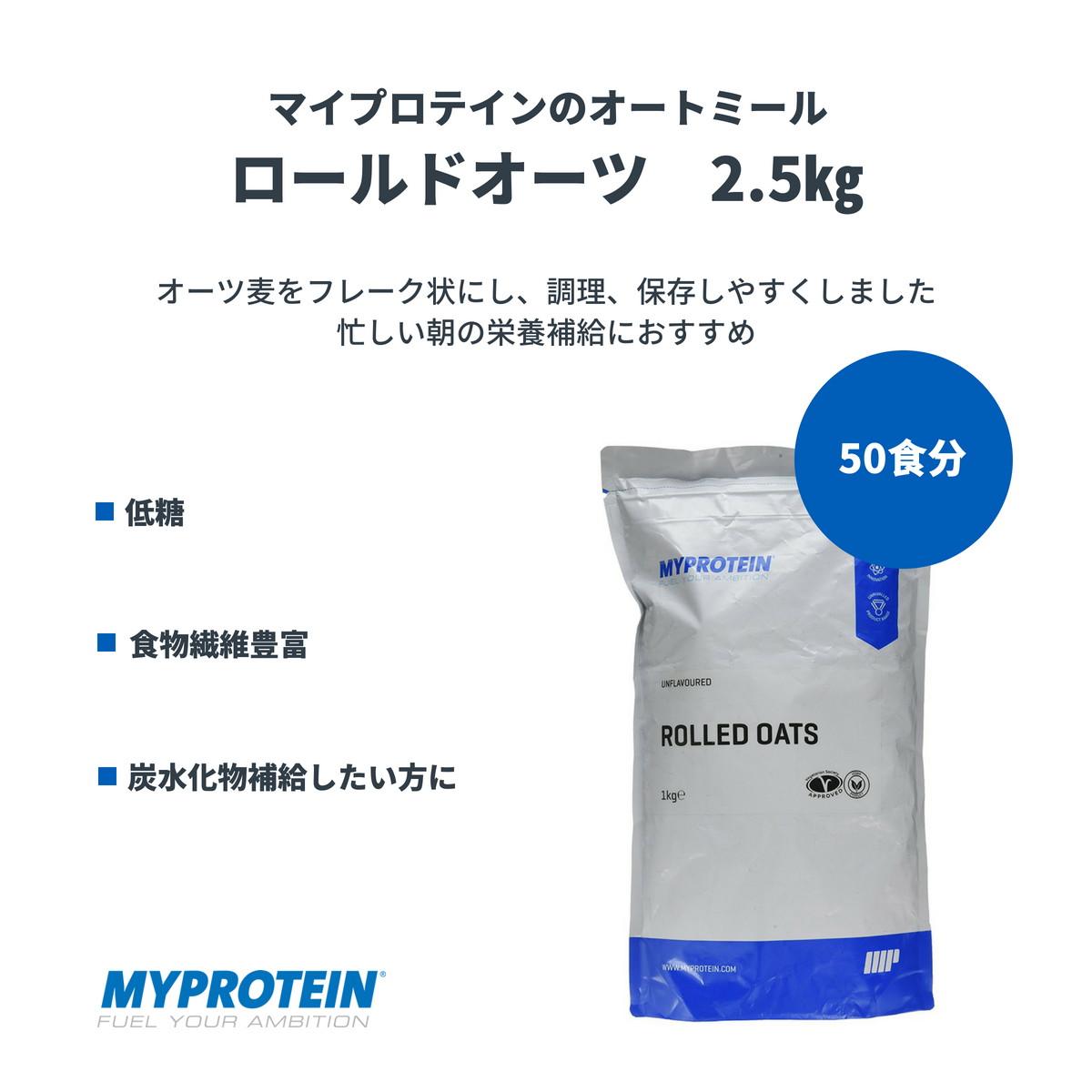 マイプロテイン 公式 【MyProtein】 ロールド オーツ (押し麦) 2.5kg 約50食分| シリアル オートミール 高たんぱく 低糖質 低糖 糖質制限 食物繊維 低脂肪【楽天海外直送】