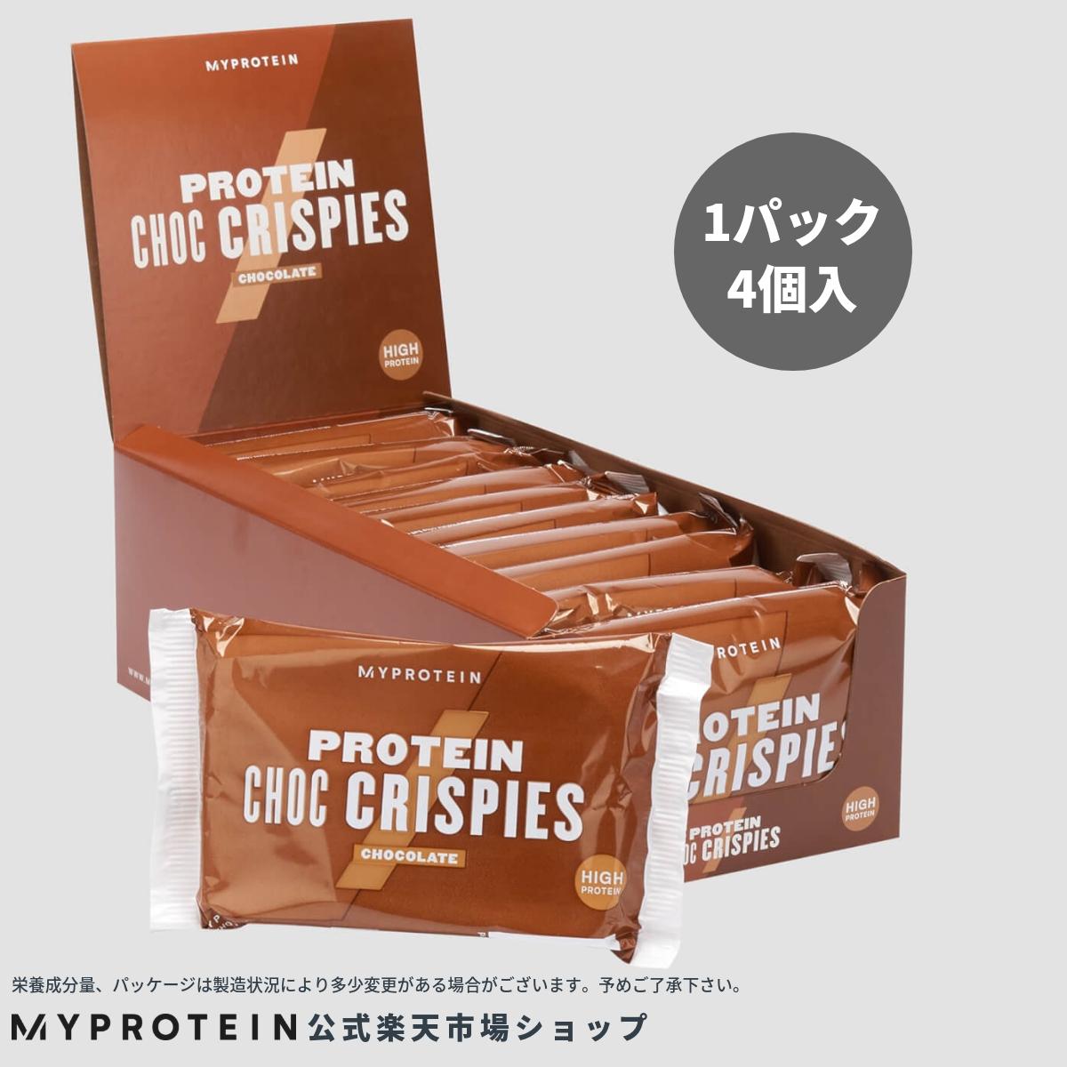 マイプロテイン 公式 【MyProtein】 プロテイン チョコ クリスピー 10パック入| プロテインバー プロテインスナック 低糖質 糖質制限 低糖 高炭水化物 高たんぱく 食物繊維