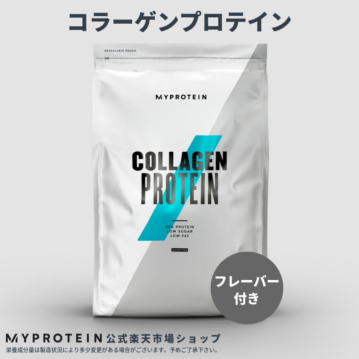 マイプロテイン 公式 【MyProtein】 コラーゲン プロテイン (フレーバー)1kg 約40食分| プロテイン ホエイ ダイエット 筋肉 バルクアップ ボディーメイク 美容プロテイン 美容 サプリメント サプリ