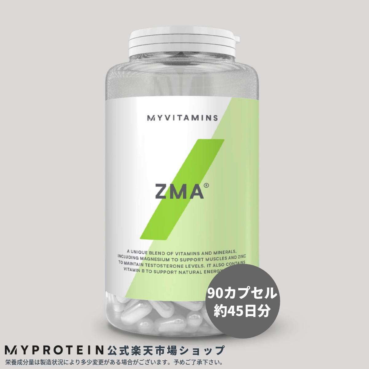 マイプロテイン 公式 【MyProtein】 ZMA 90カプセル 45日分| サプリメント サプリ 亜鉛 マグネシウム ビタミンB 栄養補助食品 栄養補助 スポーツサプリ スポーツサプリメント リカバリー 代謝【楽天海外直送】