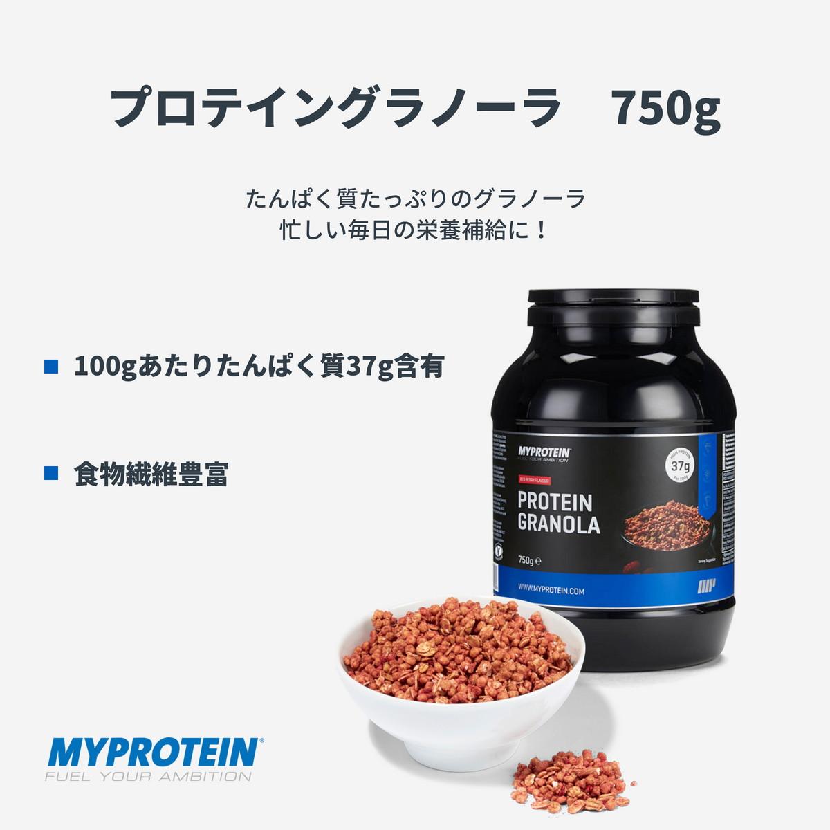 マイプロテイン 公式 【MyProtein】 プロテイン グラノーラ 750g 25食分| シリアル フルーツグラノーラ フルグラ ぐらのーら 糖質 プロテインスナック 高たんぱく 食物繊維 キャラメル 1kg 【楽天海外直送】
