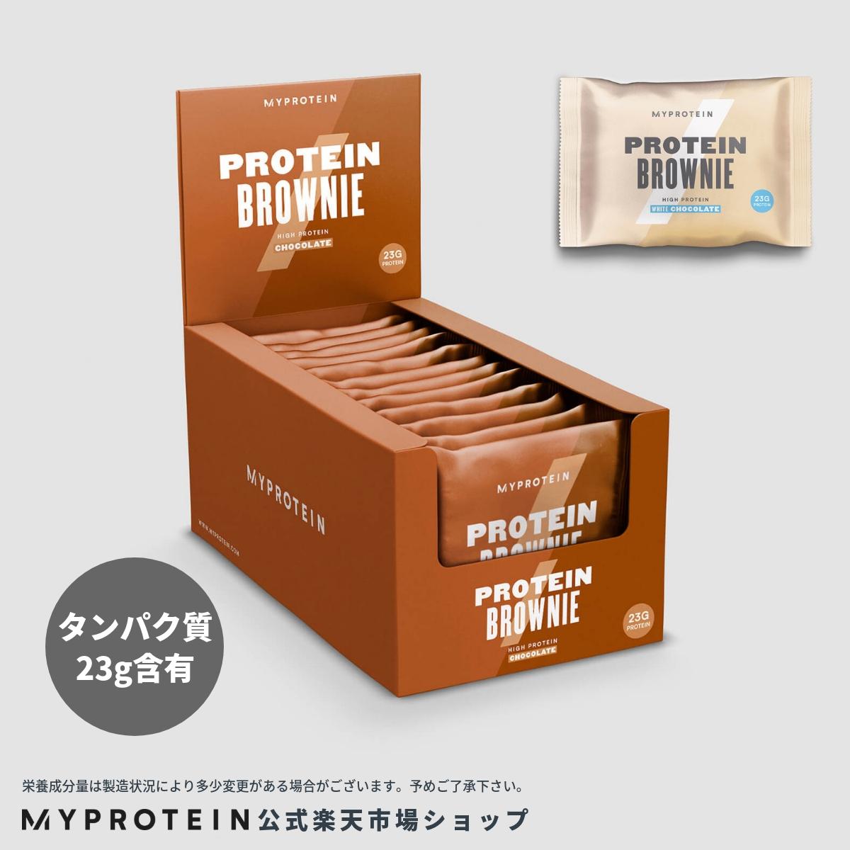 マイプロテイン 公式 【MyProtein】 プロテイン ブラウニー 12個入| プロテインバー プロテインブラウニー 低糖質 糖質制限 低糖 低脂肪 高たんぱく チョコ バニラ ベイクドチョコ 【楽天海外直送】