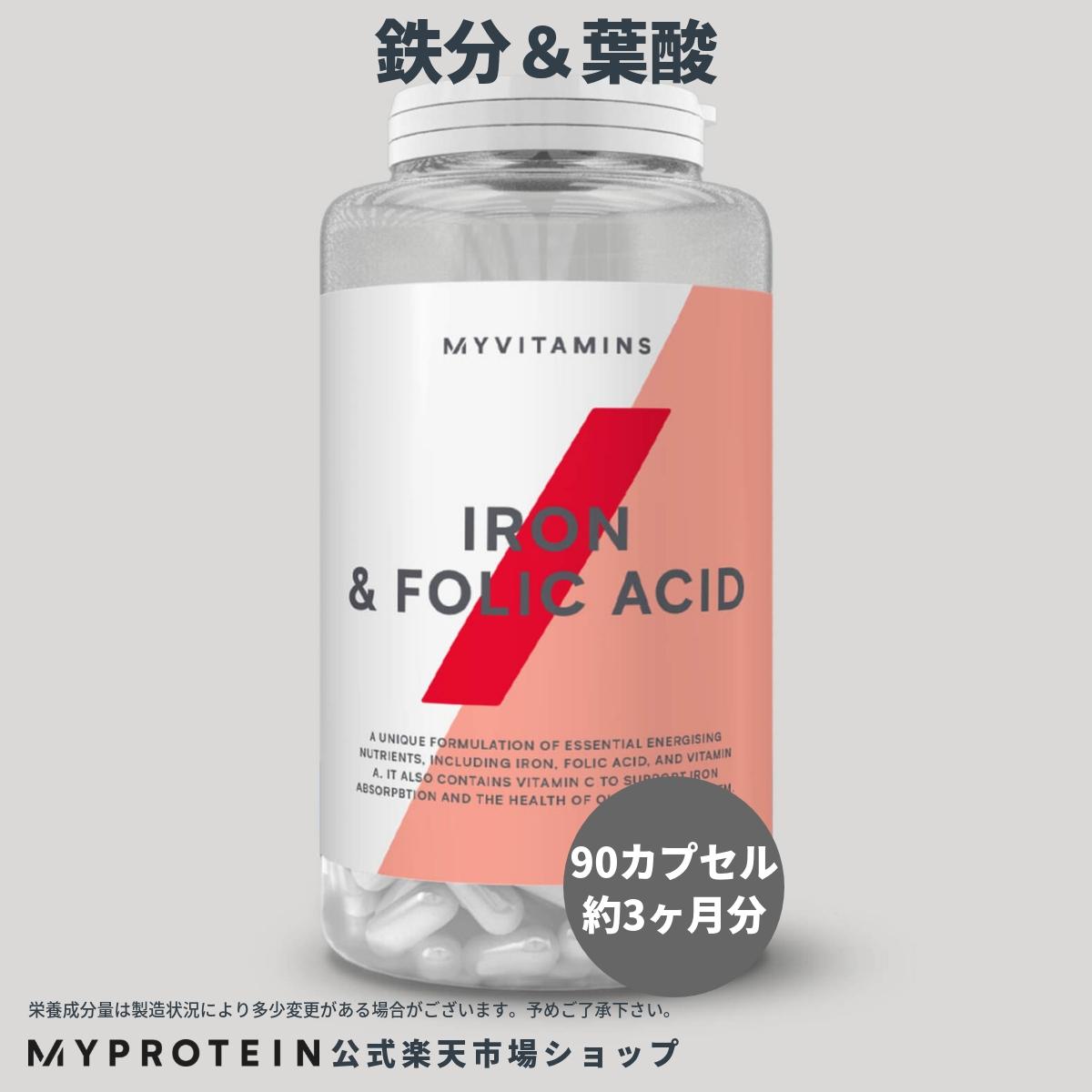 マイプロテイン 公式 【MyProtein】 鉄分 & 葉酸 サプリ 90カプセル 約3ヶ月分| サプリメント サプリ 鉄分 マグネシウム ビタミンC ビタミンB ビタミンA 葉酸 栄養補助 リカバリー 美容サプリ アイアンプラス