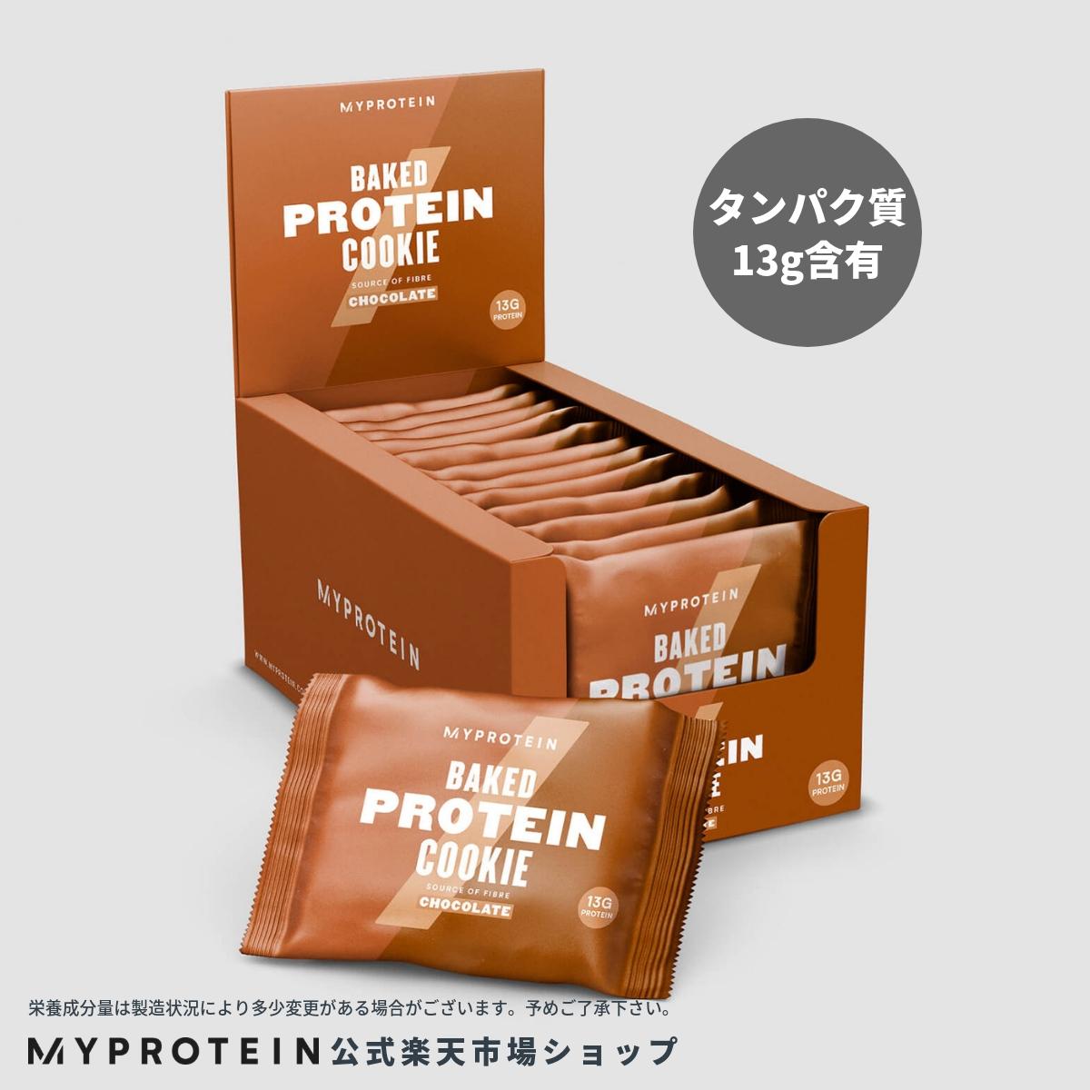 マイプロテイン 公式 【MyProtein】 ベイクド プロテイン クッキー 12個入| プロテインバー プロテインスナック 高たんぱく 食物繊維