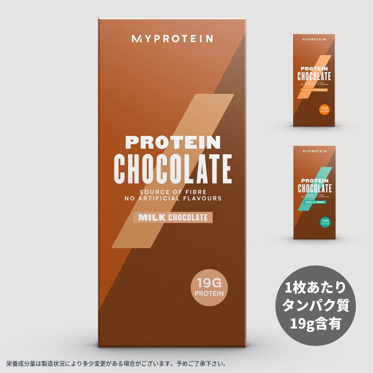 マイプロテイン 公式 【MyProtein】 プロテイン チョコレート| プロテインバー チョコ プロテインスナック 低糖質 糖質制限 低糖 高たんぱく ベジタリアン バニラ キャラメル ベイクドチョコ グラノーラ