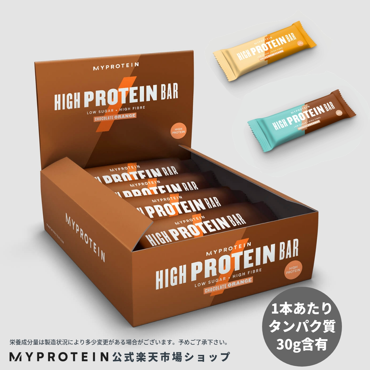 マイプロテイン 公式 【MyProtein】 ハイ プロテインバー 12本入| プロテイン プロテインスナック 低糖質 糖質制限 低糖 高炭水化物 高たんぱく 食物繊維 チョコ バニラ ベイクドチョコ グラノーラ【楽天海外直送】