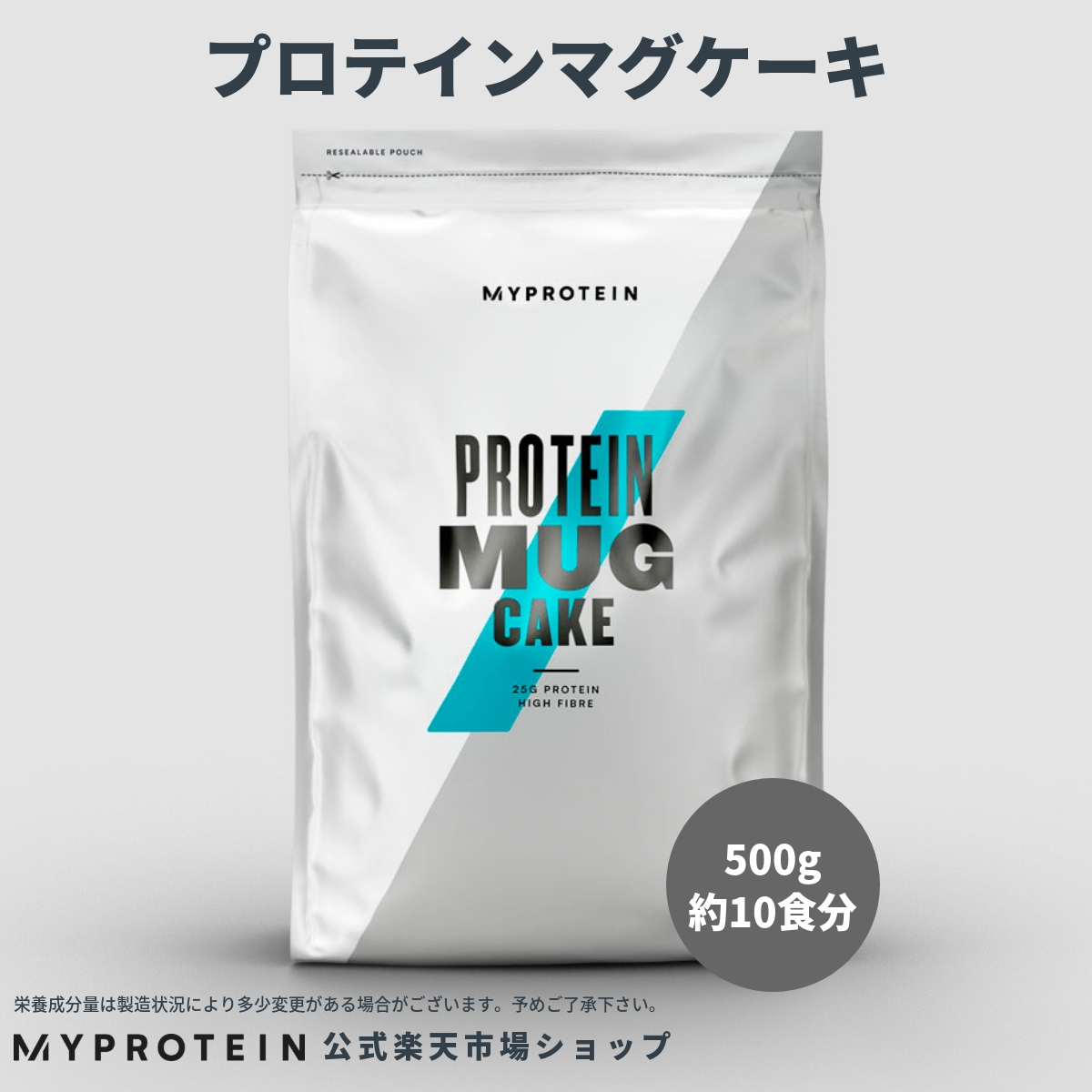 マイプロテイン 公式 【MyProtein】 プロテイン マグケーキ ミックス 500g 約10食分| プロテインバー プロテインスナック ケーキ マグカップケーキ 電子レンジ チョコ キャラメル
