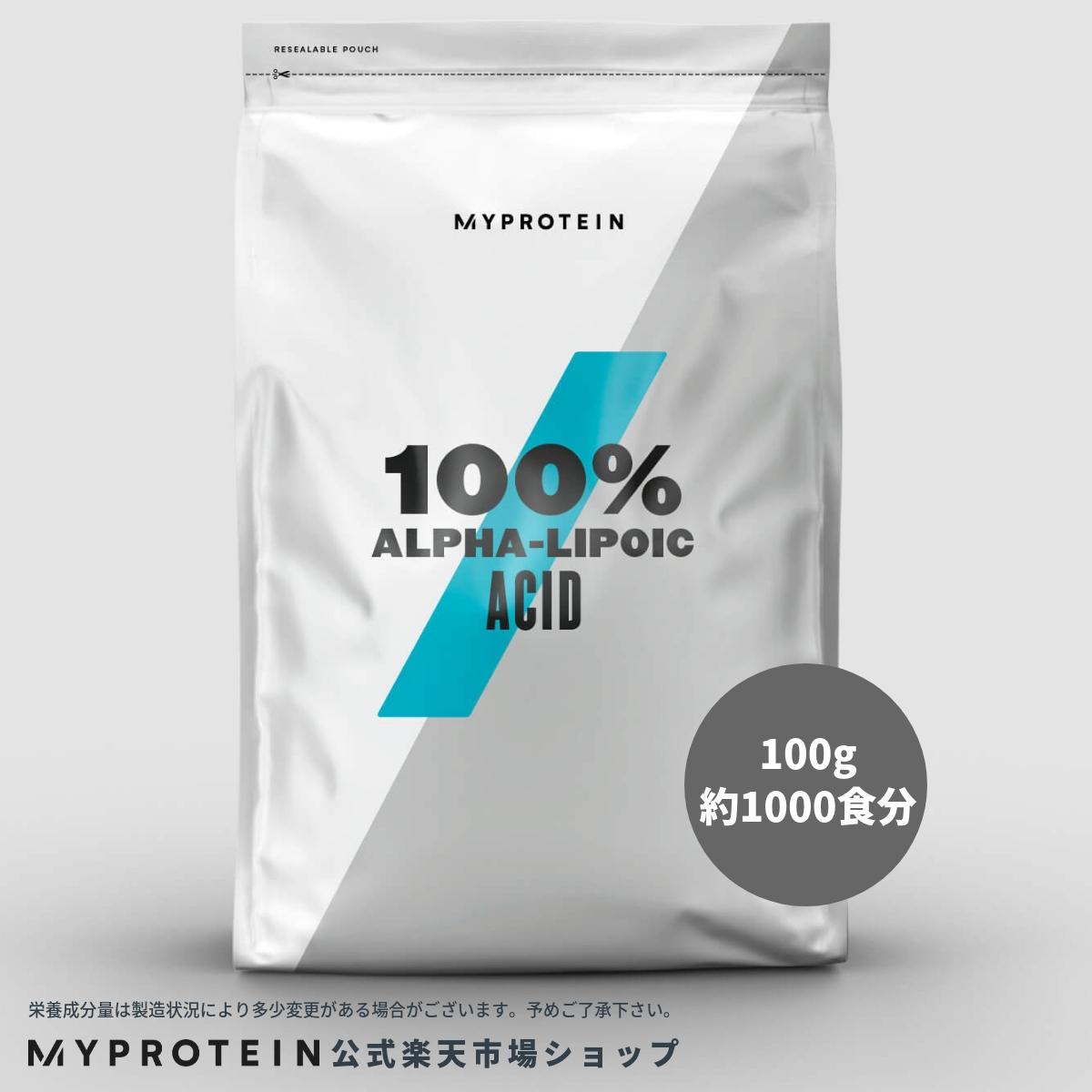 マイプロテイン 公式 【MyProtein】 アルファ リポイック アシッド (アルファリポ酸)  100g 1,000食分| サプリメント サプリ リポ酸 ALA 栄養補助食品 栄養補助 リカバリー スポーツサプリ スポーツサプリメント 【楽天海外直送】