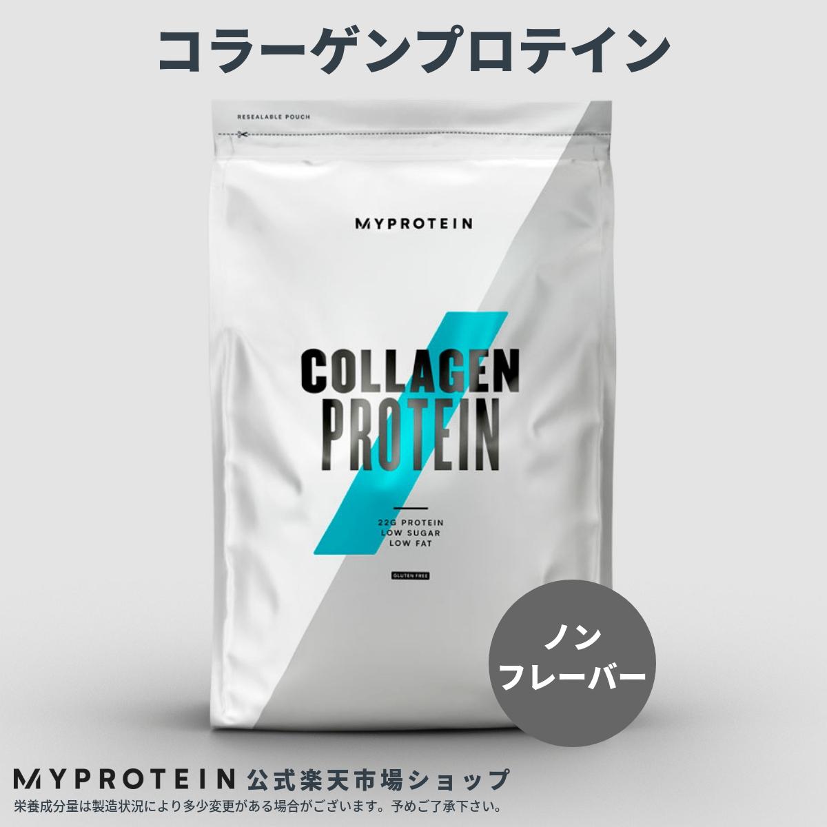 マイプロテイン 公式 【MyProtein】 コラーゲン プロテイン (ノンフレーバー)1kg 約40食分| プロテイン ホエイ ダイエット 筋肉 バルクアップ ボディーメイク 美容プロテイン 美容 サプリメント サプリ