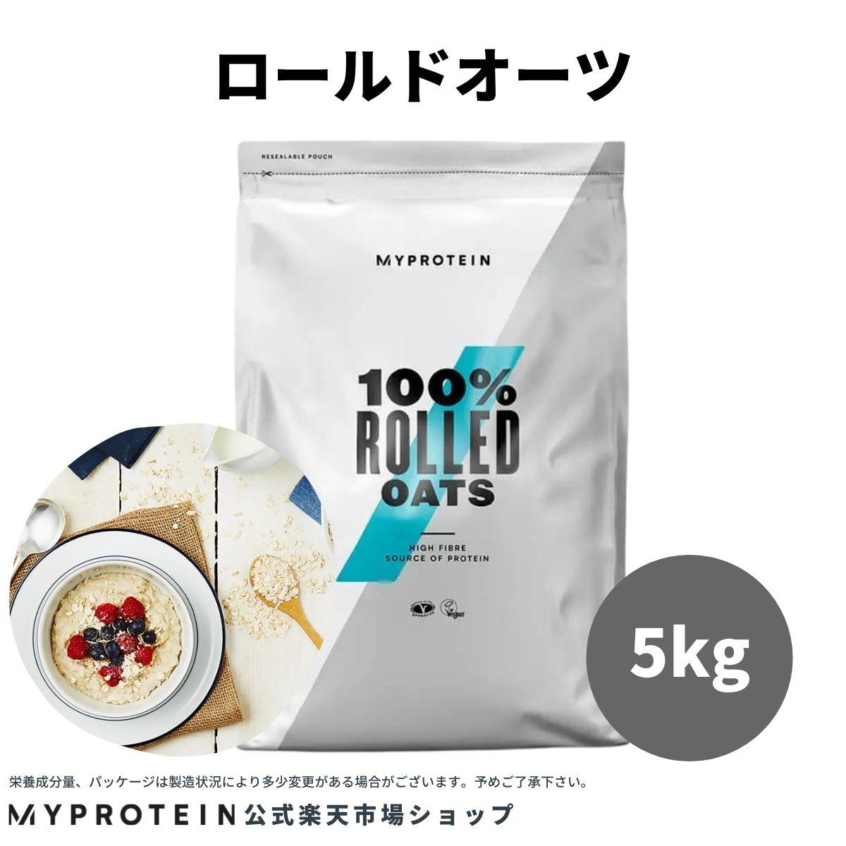 高品質 低価格の自社製品をイギリスから直送 品質保証 トレーニングに 健康 ダイエット 美容 食物繊維 オートミール おしむぎ 雑穀 マイプロテイン オーツ 約100食分 押麦 5kg 押し麦 ロールド 海外通販 MyProtein 定番スタイル 公式