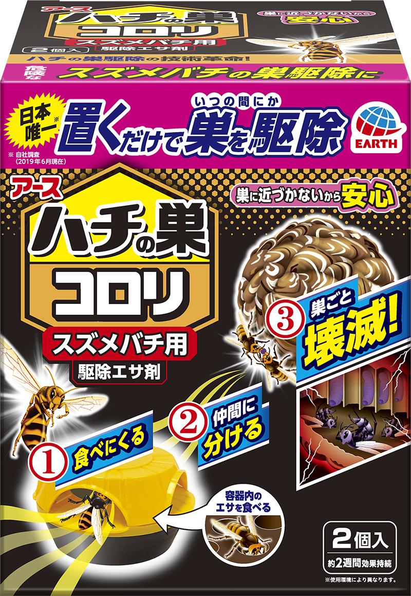 バースデー 記念日 ギフト 贈物 お勧め 通販 日本唯一毒エサタイプのスズメバチの巣の駆除剤 4901080022912 送料込 アース製薬 スズメバチ用駆除エサ剤 正規販売店 ハチの巣コロリ 2個入