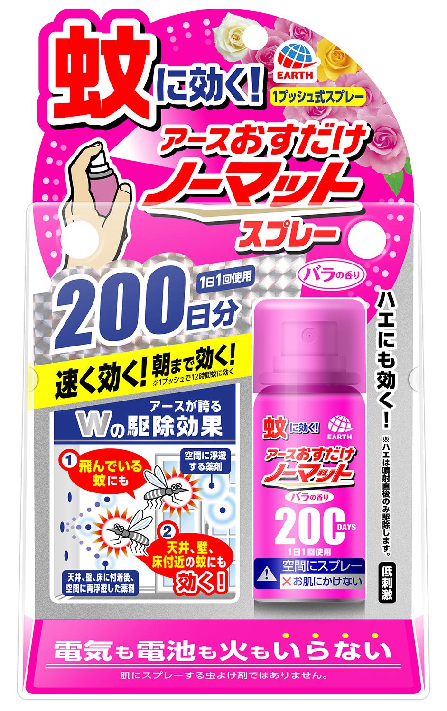 いつでもとこでも使えるスプレーの蚊取り 4901080194817 アース製薬 アース おすだけ 激安通販専門店 スプレー 驚きの価格が実現 ノーマット 200日分 バラの香り