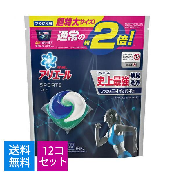 【送料無料】P&G アリエール ジェルボール 3Dプラチナスポーツ つめかえ用 超特大 26粒入 × 12個