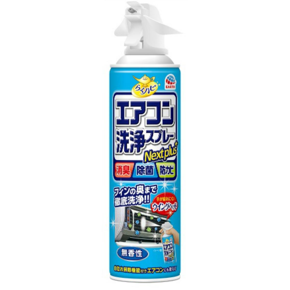 スプレーするだけでエアコンを簡単洗浄 アース製薬 らくハピ エアコン 洗浄スプレー Nextplus 無香性 420ml