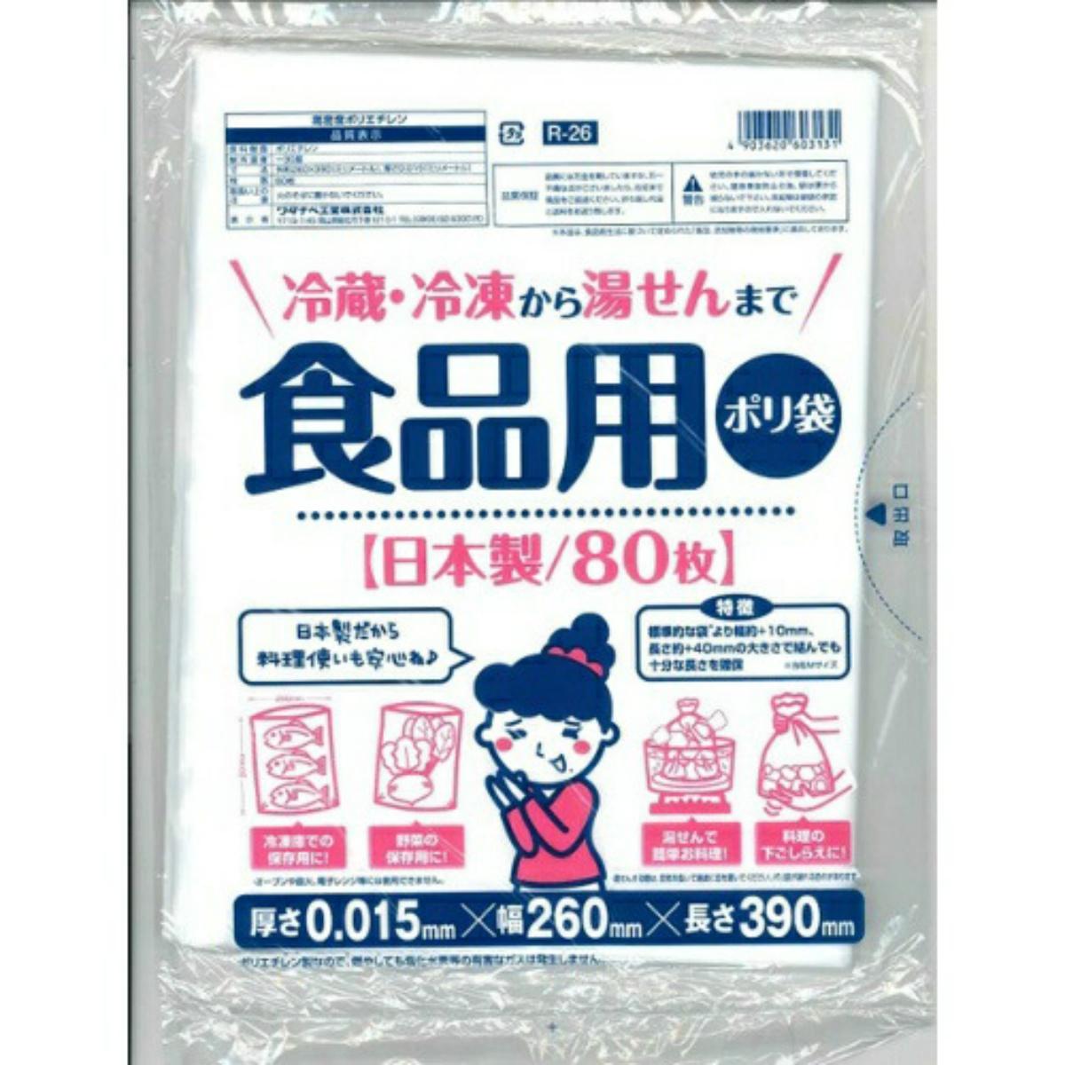 冷蔵庫での保存用に ワタナベ工業 超激安特価 超定番 食品用 ポリ袋 80枚入 耐熱