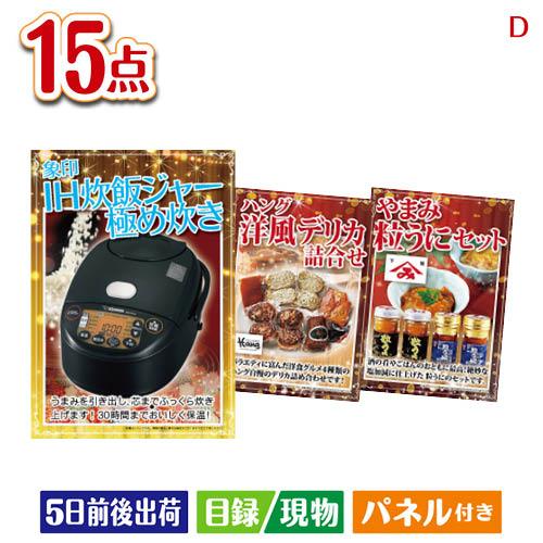 あす楽 二次会 景品 アイリスオーヤマ 銘柄量り炊きIHジャー炊飯器 15点セットD 景品 目録 セット 新年会 ビンゴ