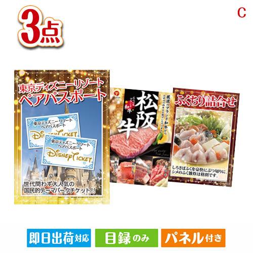 あす楽 二次会 景品 東京ディズニーリゾート1DAYパスポート ぺア 3点セットC 景品 目録 セット 新年会 ビンゴ