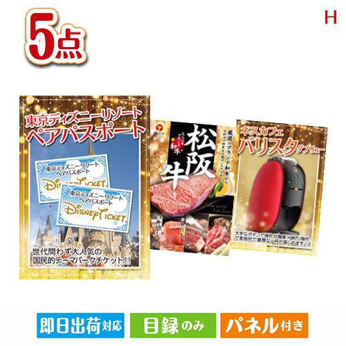 あす楽 二次会 景品 東京ディズニーリゾート1DAYパスポート ぺア 5点セットH 景品 目録 セット 新年会 ビンゴ