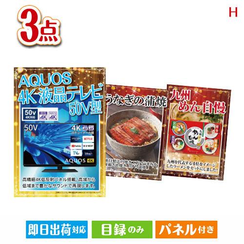 4K液晶テレビ AQUOS 50V型 3点セットH