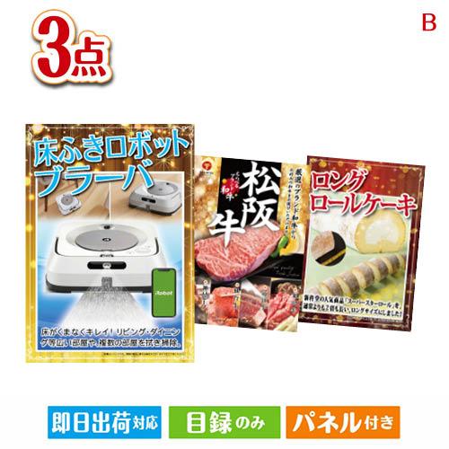 床ふきロボット ブラーバ390j 3点セットB オンライン飲み会対応!