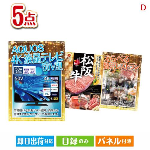 4K液晶テレビ AQUOS 50V型 5点セットD