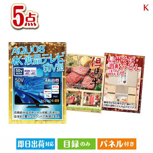 4K液晶テレビ AQUOS 50V型 5点セットK オンライン飲み会対応!
