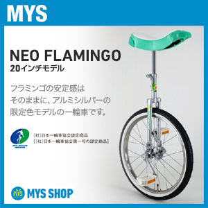 Miyata NEO Flamingo (20 inches) in Japan-wheel car Association certified products